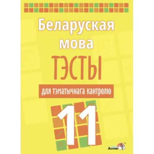 Беларуская мова. Тэсты для тэматычнага кантролю. 11 клас