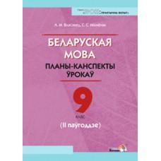 Беларуская мова. Планы-канспекты ўрокаў. 9 клас (II паўгоддзе)