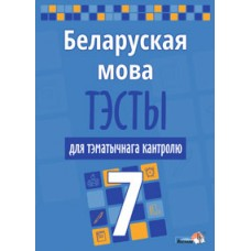 Беларуская мова. Тэсты для тэматычнага кантролю. 7 клас