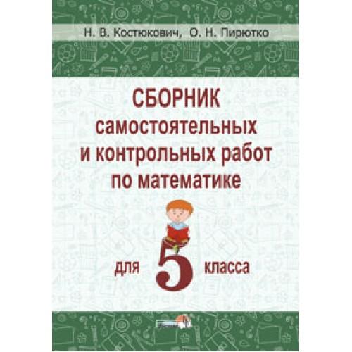 Сборник самостоятельных и контрольных работ по математике для 5 класса