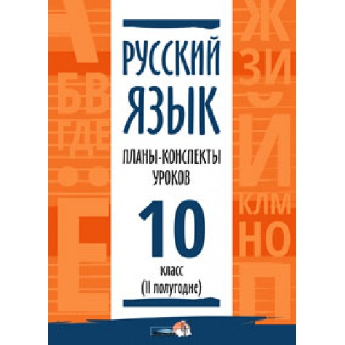 Русский язык. Планы-конспекты уроков. 10 класс (II полугодие)