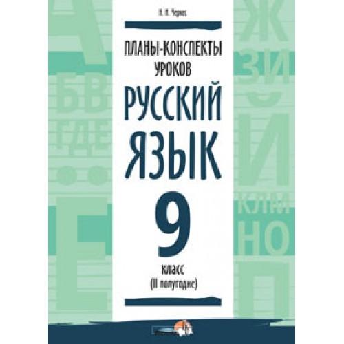 Планы-конспекты уроков. Русский язык. 9 класс (II полугодие)