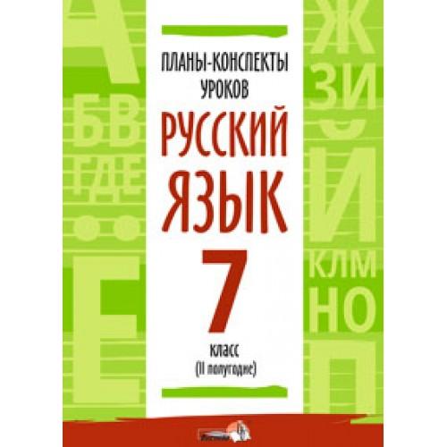 Планы-конспекты уроков. Русский язык. 7 класс (II полугодие)